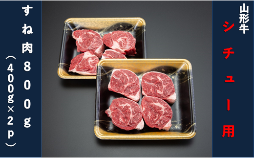 【山形牛】シチュー用800g(すね肉400g×2パック)