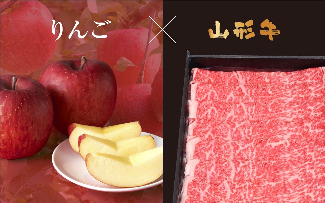 りんご&山形牛コース(2021年10月スタート)【定期便】 P-1540