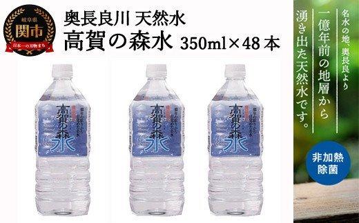 高賀の森水 48本(350ml24本入り 2ケース)~モンドセレクション 最高金賞連続受賞! ペットボトル 水~S14-33