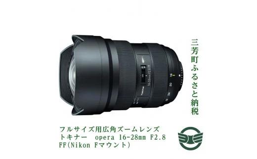 フルサイズ用広角ズームレンズ トキナー opera 16-28mm F2.8 FF(Nikon Fマウント)
