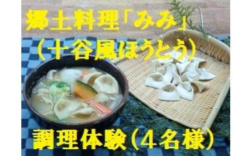 C3202郷土料理みみ(十谷風ほうとう)料理体験教室(4名様分)