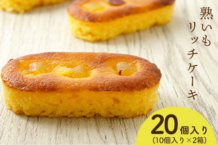 熟いもリッチケーキ 20個入り 二代目イモセガレブラザーズ《30日以内に順次出荷(土日祝除く)》