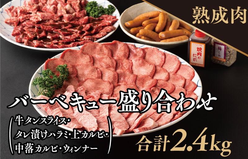 099H232 熟成肉厳選人気部位BBQ盛合せ 2.4kg 焼肉のたれ・梅塩付き