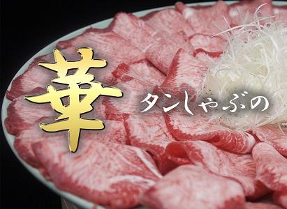 DI029_【6か月定期便】佐賀県産和牛 牛タン焼きしゃぶセット