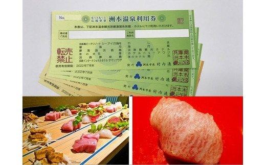C2-90:洲本温泉利用券【4】と、金鮓(きんずし)のお食事券【1.0】のセット