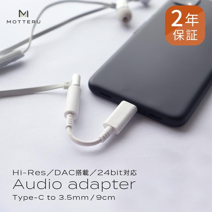 36-0024 柔らかくて断線に強い ハイレゾ対応 USB Type-C to3.5mmミニプラグ オーディオ変換ケーブル 2年保証(MOT-CAUX01)ホワイト