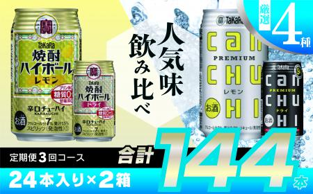 AE134タカラ「焼酎ハイボール」「タカラcanチューハイ」350ml 厳選4種定期便3回コース