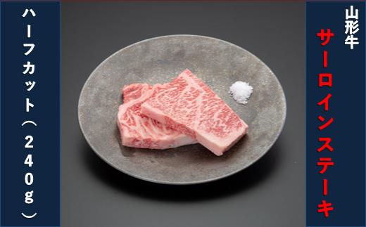 【山形牛 お試し】サーロインステーキハーフカット(240g)