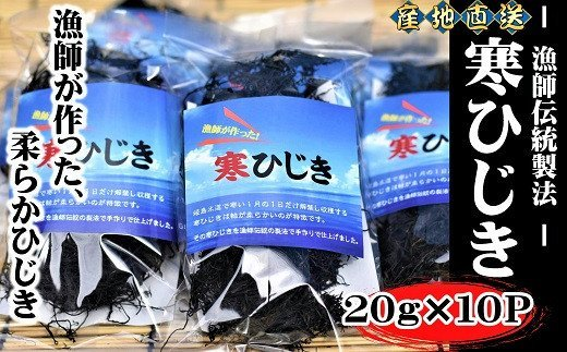 C-174 漁師の作った寒ひじき(20g×10P)