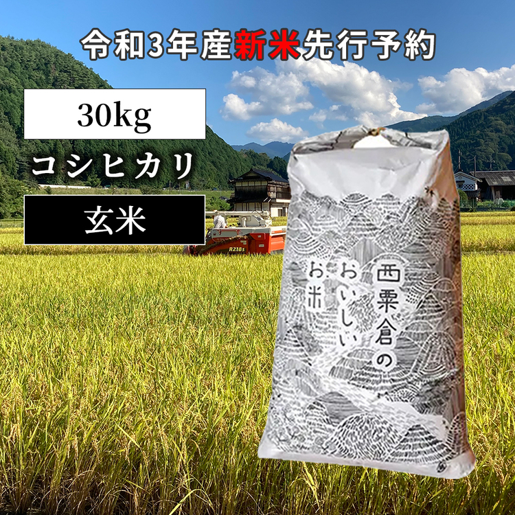 W52<令和3年産 新米予約> あわくら源流米 コシヒカリ 玄米30kg