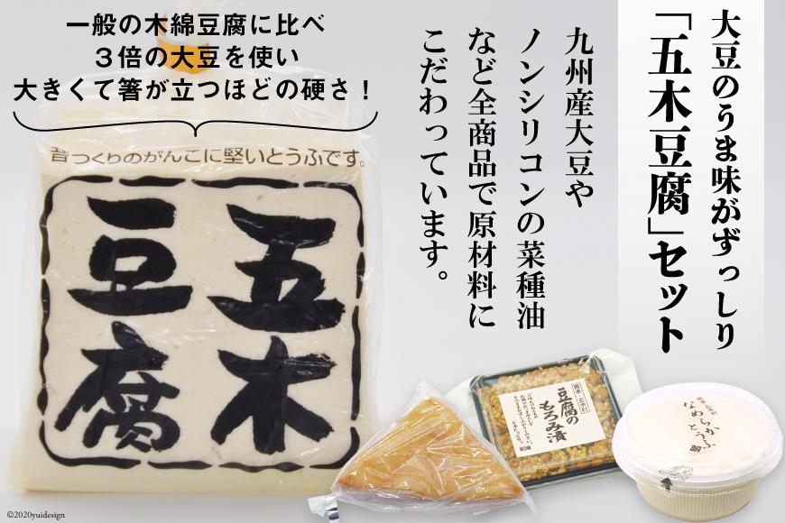 No.096 大豆のうま味がずっしり「五木豆腐」セット