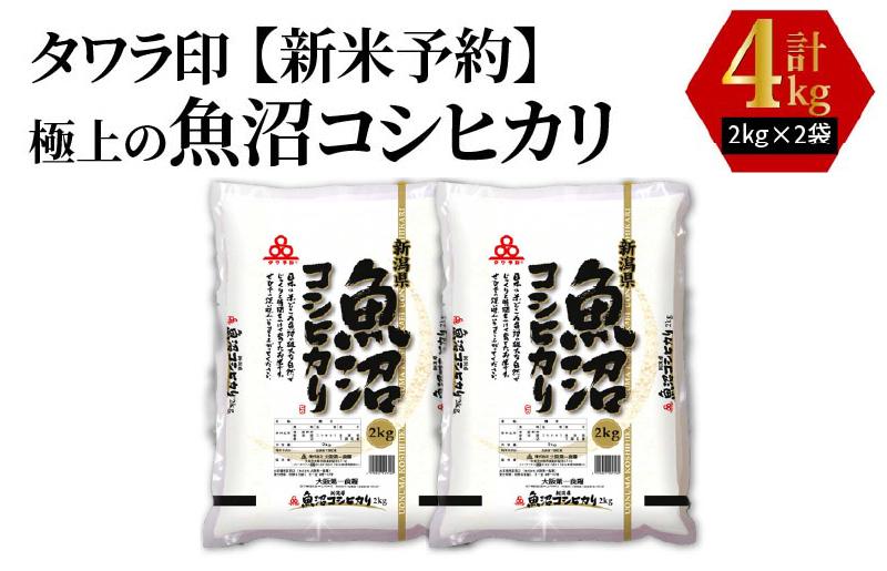 099H538 【新米予約】タワラ印極上の魚沼コシヒカリ 4kg(2kg×2袋)
