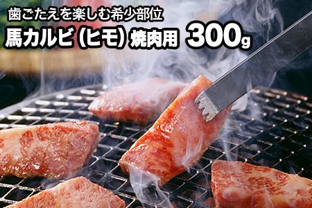 馬肉カルビ(馬肉バラひもorロースひも) 300g 《90日以内に順次出荷(土日祝除く)》肉のみやべ