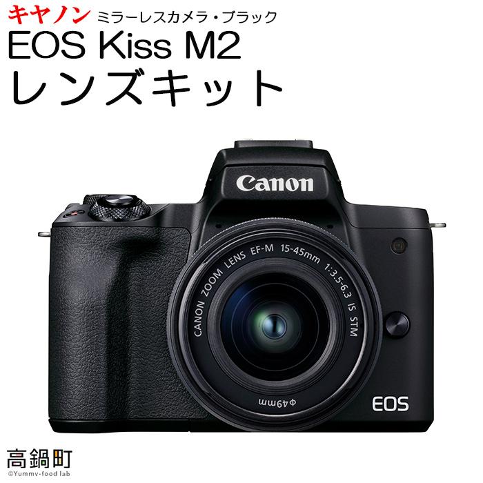 <ミラーレスカメラEOS Kiss M2 (ブラック)・レンズキット>3か月以内に順次出荷【c753_ca_x2】