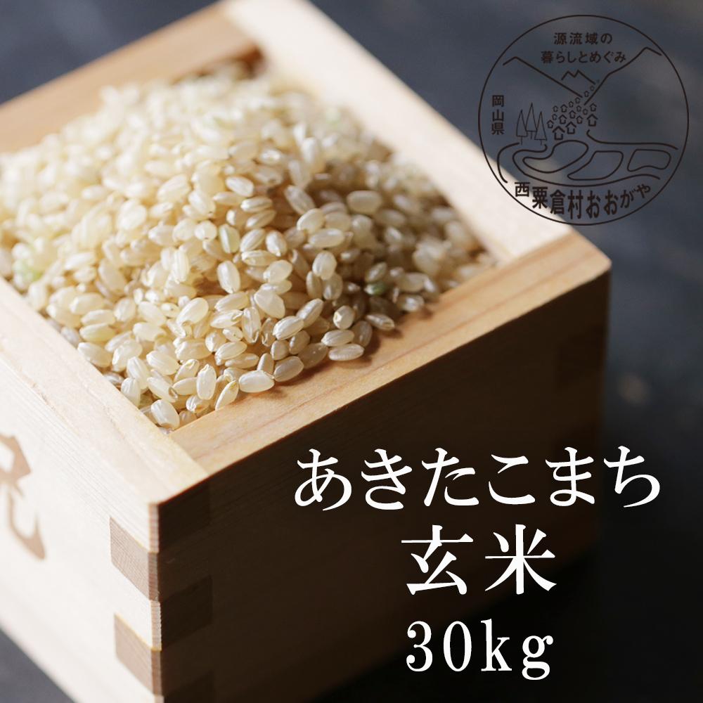 <G24おおがや米 あきたこまち 玄米30kg>