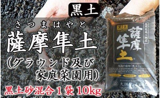 【CF】黒土砂混合「薩摩隼土」(グラウンド及び家庭菜園用)10kg