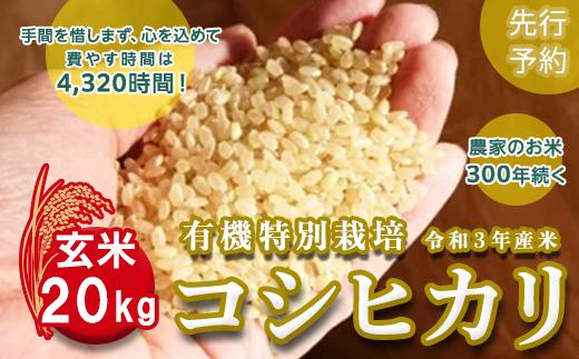 【先行予約】<令和3年産新米>三百年続く農家の有機特別栽培コシヒカリ(玄米20kg)