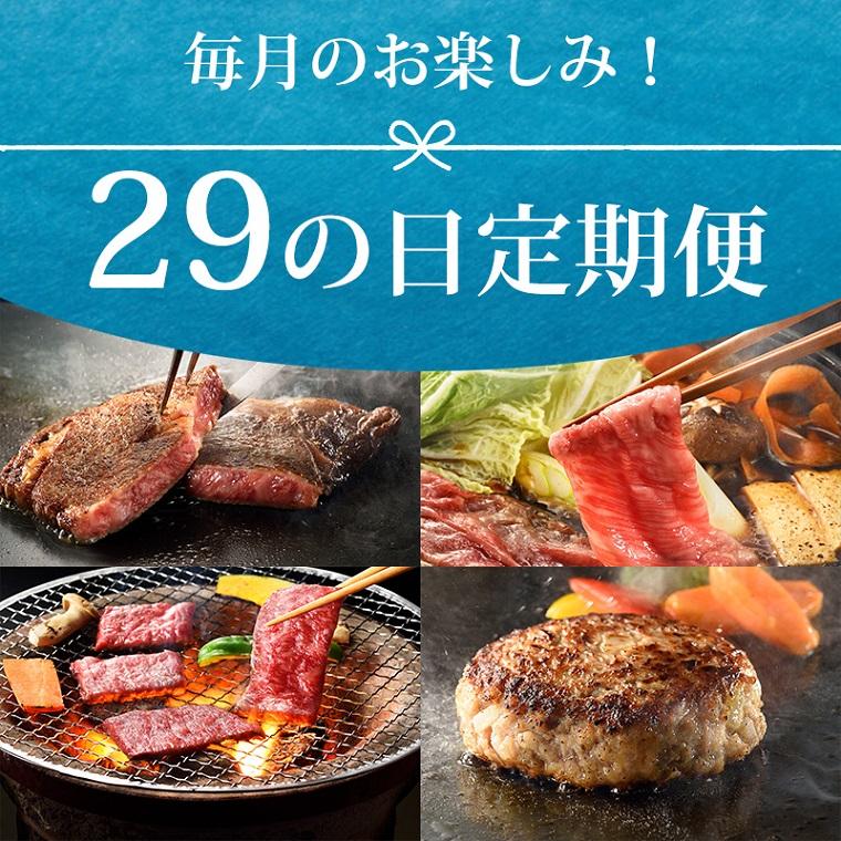 BN068_ふるさと納税 お楽しみ定期便 毎月一回29日肉の日お肉お届け 佐賀牛サーロインステーキ、厚切り牛タン、黒豚、12回コース
