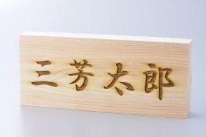 ヒノキ製表札