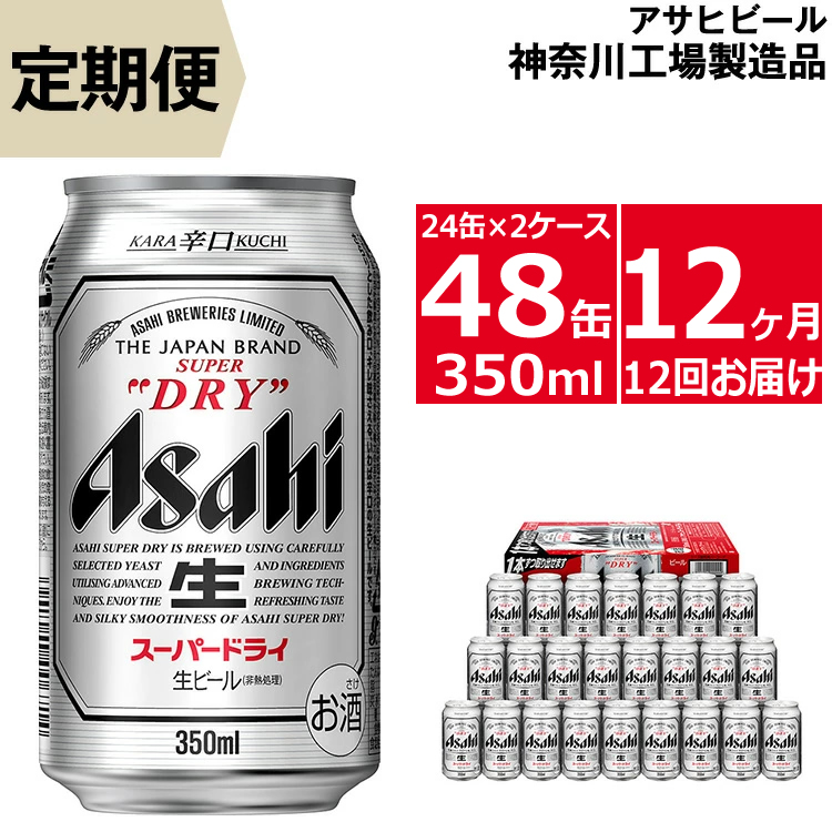 3-0066【定期便12ケ月】アサヒスーパードライ350ml 24本×2ケース