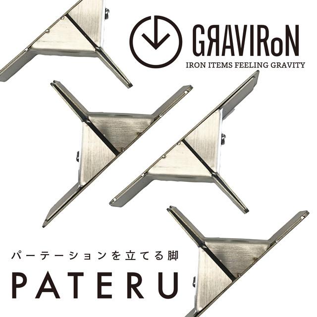 GRAVIRoN PATERU(パテル)L パーテーションスタンド 2組1セット