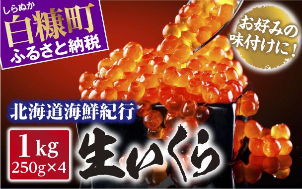北海道海鮮紀行 生いくら【1kg】 〔お好みに味付けができます〕