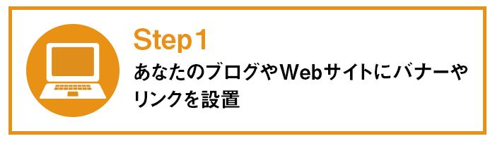 step1:ブログやWEBサイトにバナーやリンクを設置