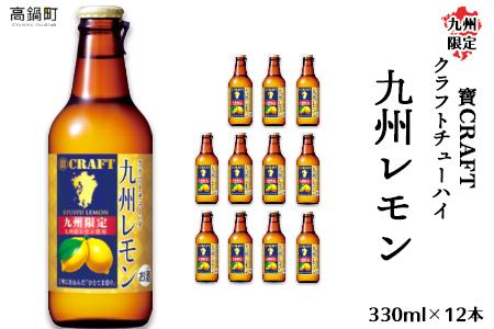 <九州限定 寶CRAFT クラフトチューハイ 九州レモン 330ml×12本>翌月末迄に順次出荷【c255_kr】