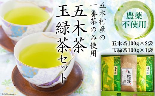 No.024 五木茶・玉緑茶セット / お茶 一番茶 農薬不使用 熊本県 特産