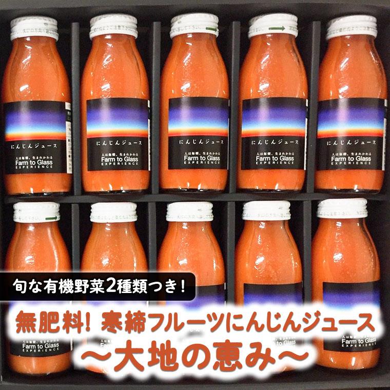 寒締フルーツにんじんジュース~大地の恵み~旬な有機野菜2種類つき![AL002ci]