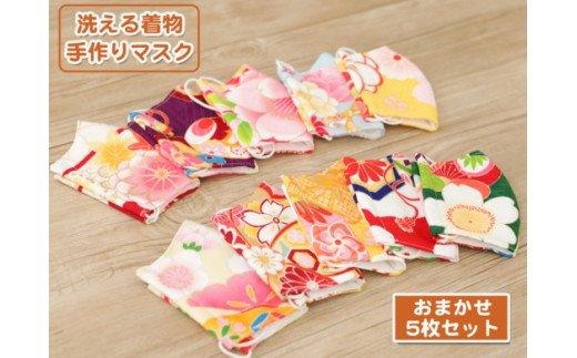 EM10:【柄はおまかせ】着物和柄がおしゃれな洗える布マスク 5枚セット