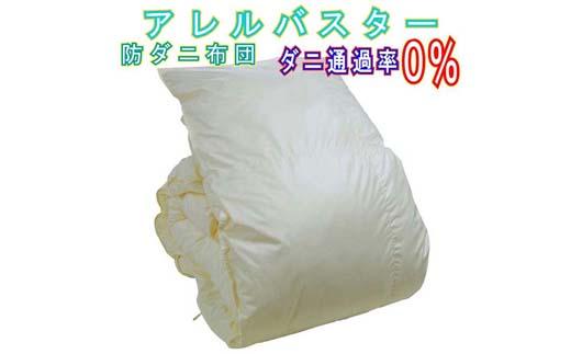 アレルバスターつぶ綿掛け布団シングル 150×210cm 防ダニ布団 洗える布団