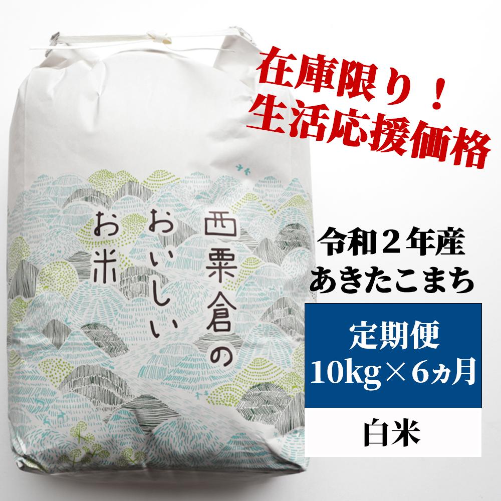 <令和2年産>K19定期便 あわくら源流米 あきたこまち 白米10kg×6