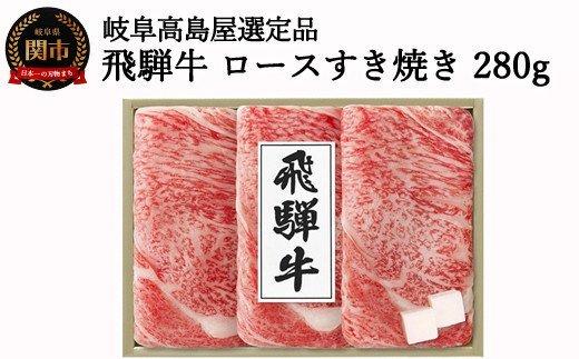 <飛騨牛>ロースすき焼き用 280g  【岐阜県高島屋選定品】 牛肉59E0892