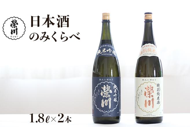 榮川 日本酒 のみくらべ 1.8L × 2本