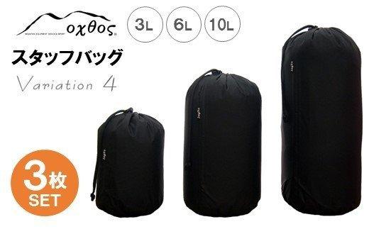 [R121] oxtos スタッフバッグ・3L~10L(3枚セット) ・バリエーション4
