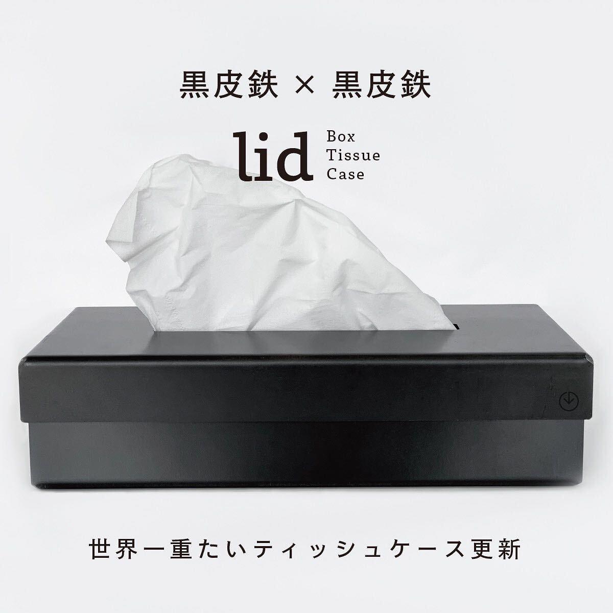 GRAVIRoN lid Box Tissue Case 黒皮鉄×黒皮鉄(ティッシュケース)
