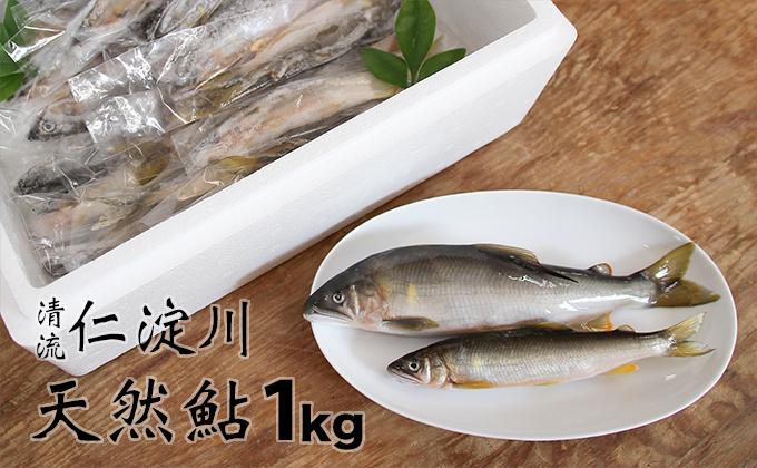 フレッシュマートキシモトさんの天然鮎(冷凍)1kg