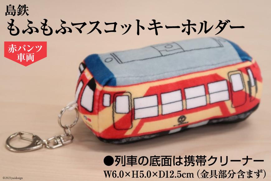 AF102島鉄 もふもふマスコットキーホルダー<赤パンツ車両>