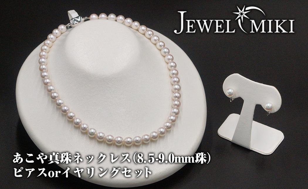 あこや真珠ネックレス(8.5-9.0mm)とイヤリングのセット(K002)
