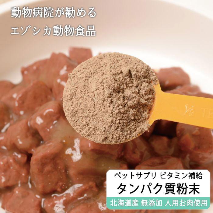 鹿肉タンパク質粉末【90g】※ペットサプリメント