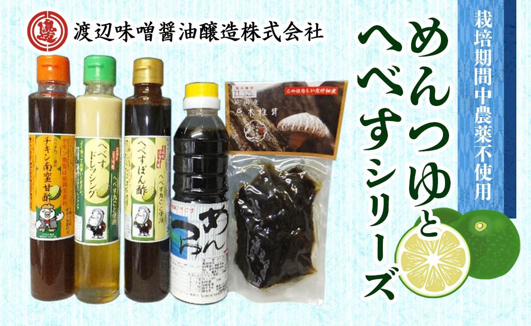 【渡邊味噌醤油醸造】めんつゆとへべすシリーズ 計5品(A373)