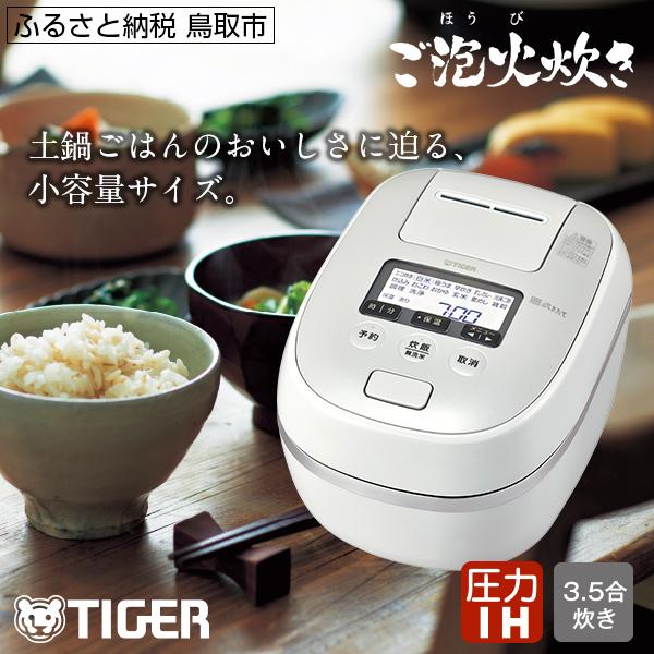 685 タイガー魔法瓶 圧力IH炊飯器 JPD-G060WG 3.5合炊き  ホワイト