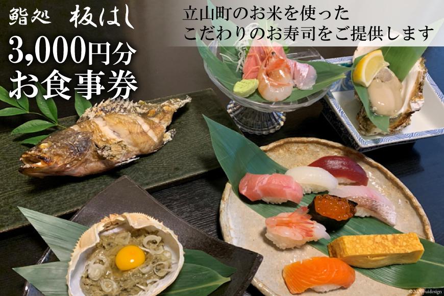 【鮨処板はし 】の食事券3,000円分(1,000円×3枚)