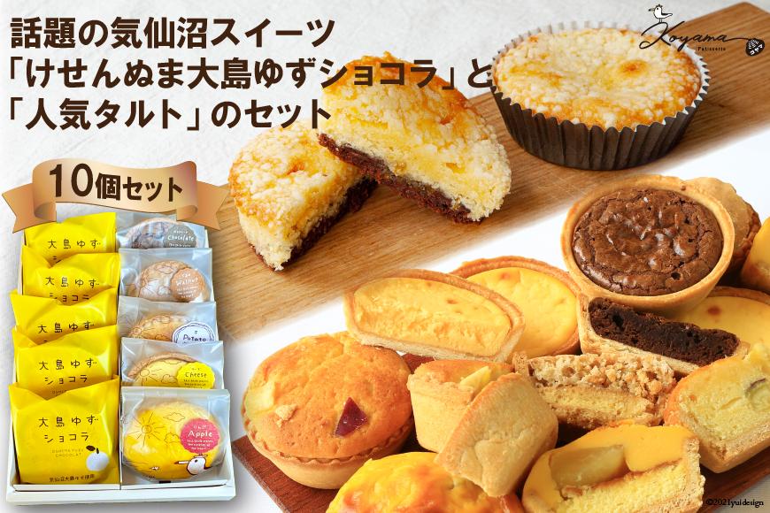 ゆずショコラ&人気タルトの10個セット<コヤマ菓子店>【宮城県気仙沼市】
