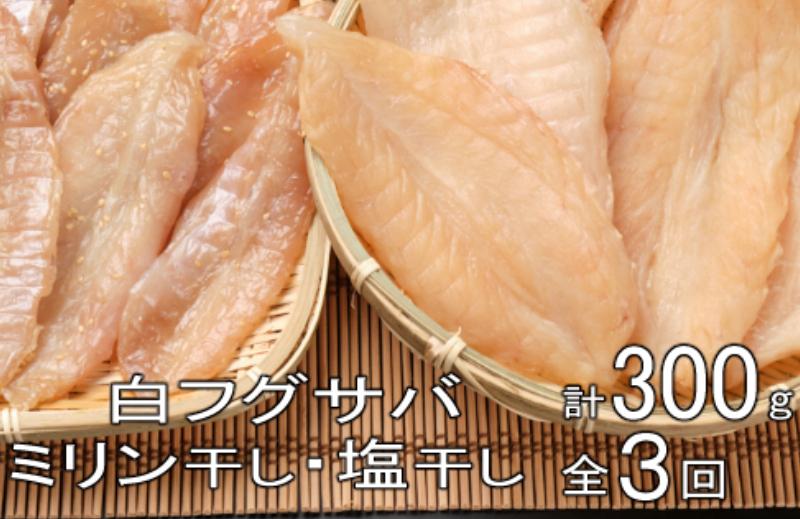 IZ021銀フグミリン干・塩干セット(300g)【全3回】