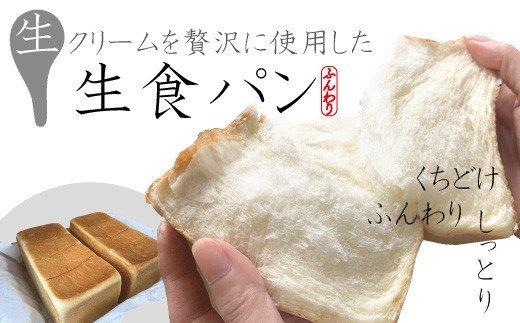 21-730.パンのピノキオ特製 ふんわり生食パン2斤セット