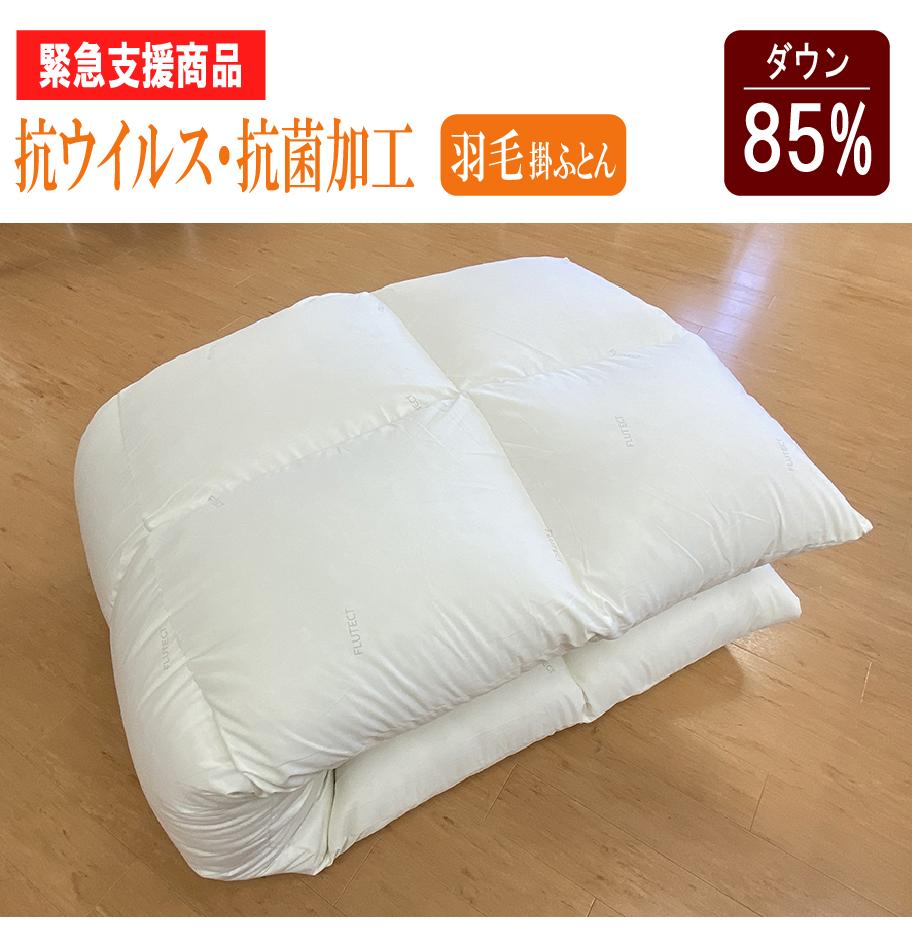 【緊急支援商品】羽毛ふとん(抗ウイルス・抗菌加工) シングル ホワイトダウン85%