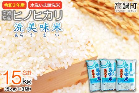 <令和3年産「宮崎県産ヒノヒカリ 無洗米 15kg(5kg×3袋)洗美味米(あらうまい)」>翌月末迄に順次出荷【c537_ag_x3】