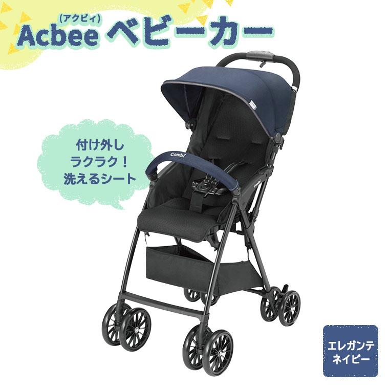 ベビーカー【コンビ】118440:Acbee(アクビィ) エレガンテネイビー